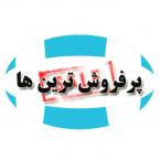 پرفروش ترین های شارپ ایران